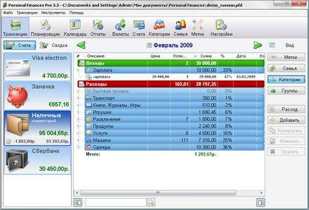 Portable Alzex Personal Finance Pro Screenshot